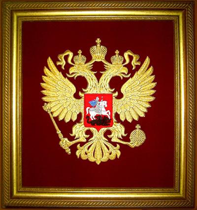 герб югославии